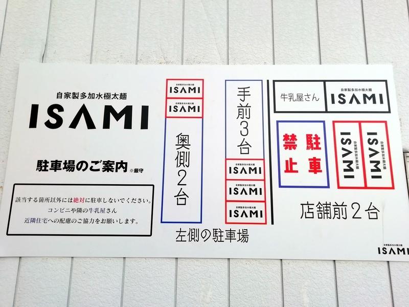 東松山市の自家製多加水極太麺ISAMIさんの駐車場案内