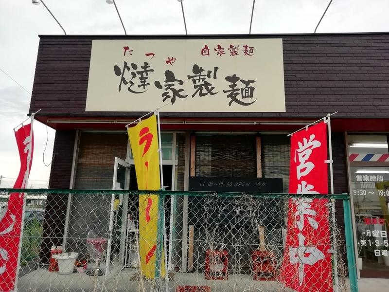 伊勢崎市の燵家製麺さん
