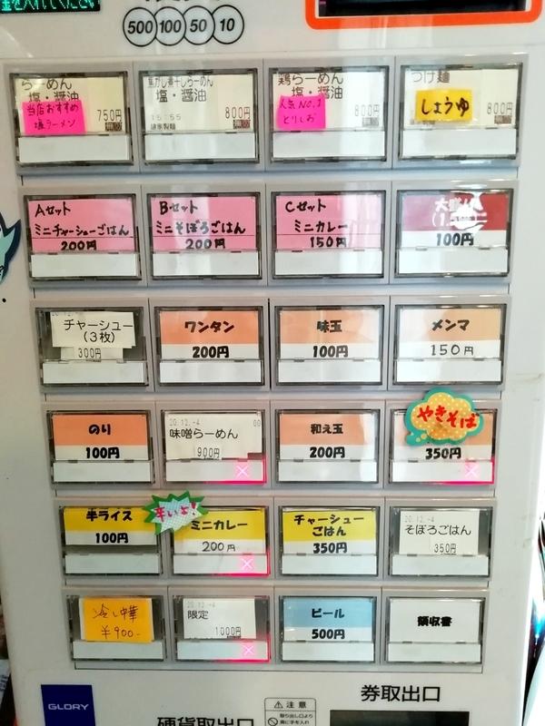 伊勢崎市の燵家製麺さんの券売機
