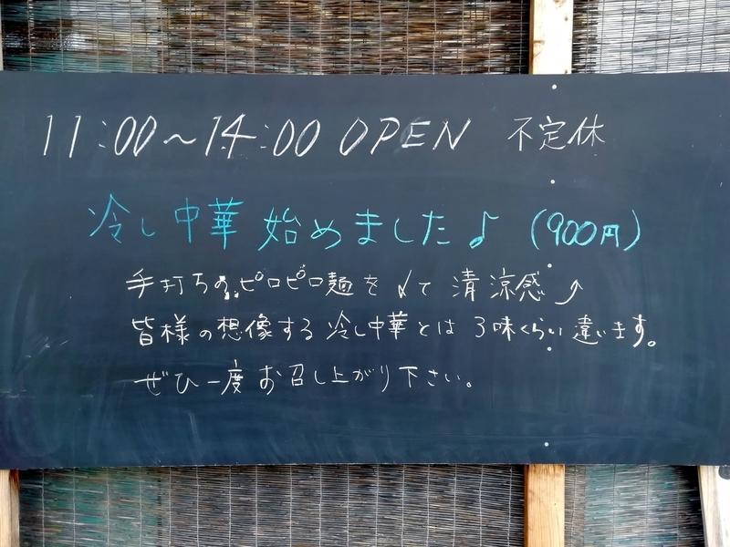 伊勢崎市の燵家製麺さんの営業案内