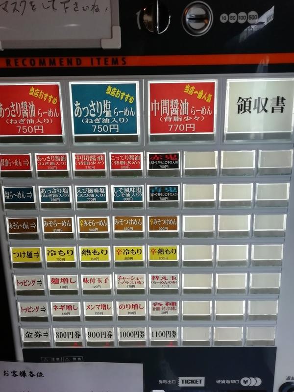きくちひろきさんの券売機@21.05.09