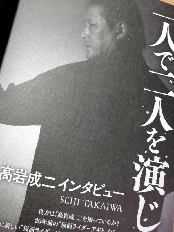 風都探偵 第11集 「一人で二人を演じた男」高岩成二インタビュー