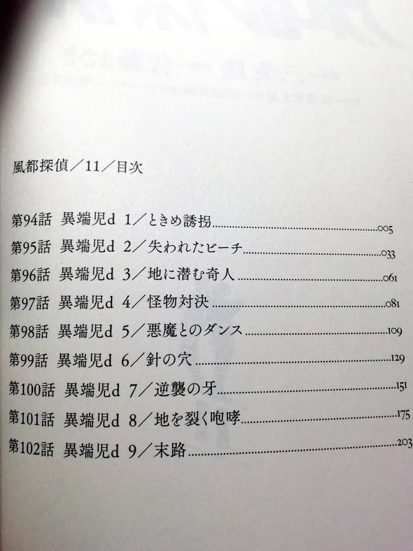 風都探偵 第11集の目次