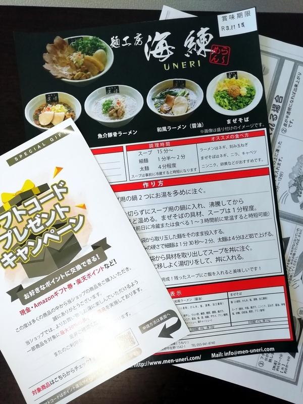 麺工房 海練さんの4種10食セット