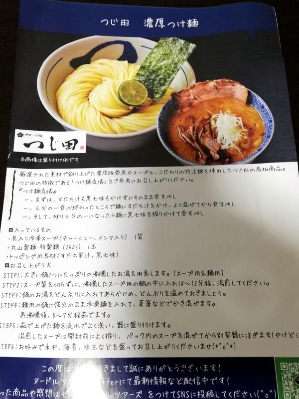 つじ田 濃厚つけ麺@ヌードルツアーズの取説
