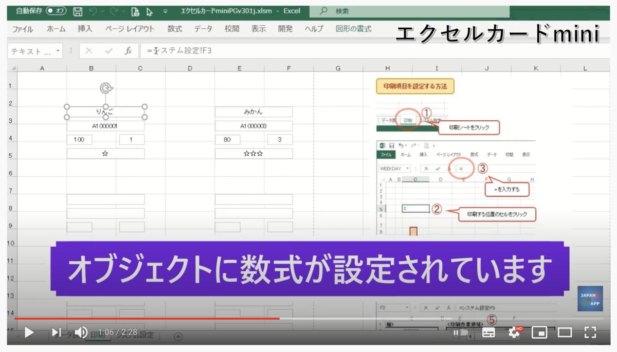 VBA,マクロ,データベース ,商品管理,ラベル印刷
