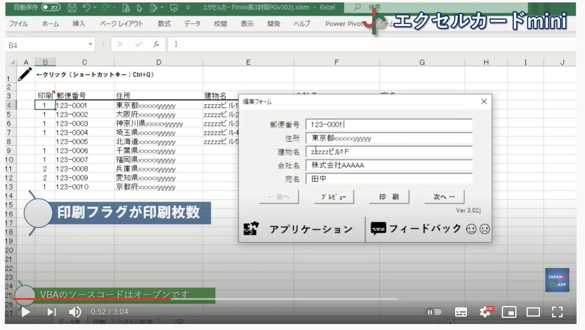 VBA マクロ データベース