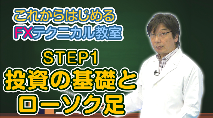 「STEP1 投資の基礎とローソク足」