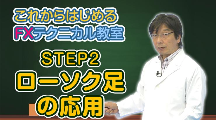 「STEP2 ローソク足の応用」