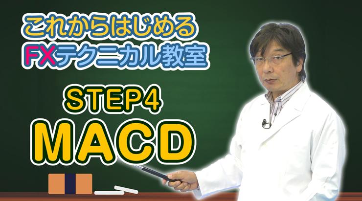 「STEP4 MACD」