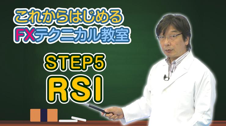 「STEP5 RSI」