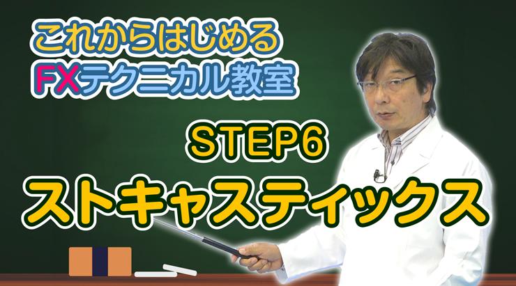 「STEP6 ストキャスティックス」