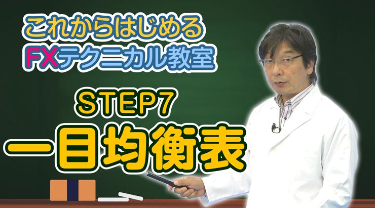 「STEP7 一目均衡表」