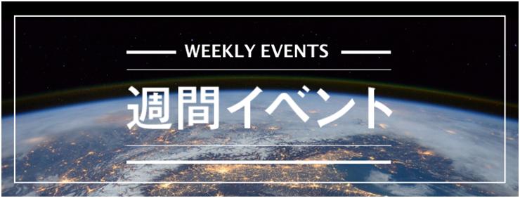 FX週間イベント
