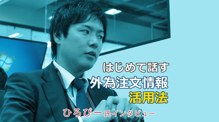 「はじめて話す 外為注文情報 活用法」ひろぴー FX特別インタビュー(後編)