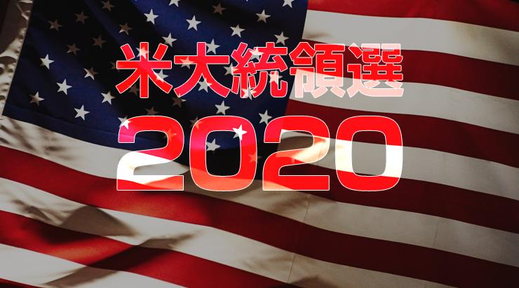 米大統領選2020