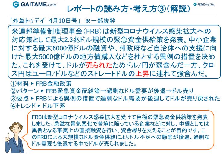 f:id:gaitamesk:20200428150354p:plain