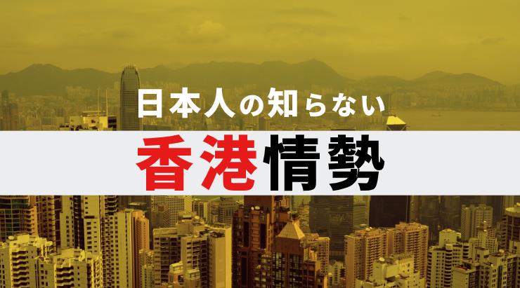 日本人の知らない香港情勢