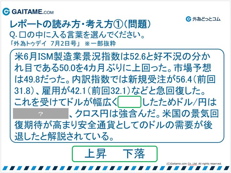 f:id:gaitamesk:20200721200501p:plain