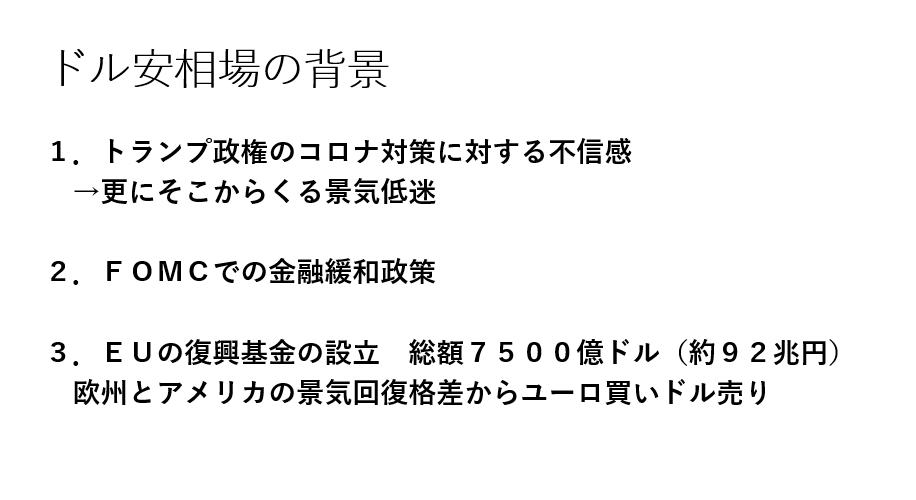 f:id:gaitamesk:20200804155422p:plain