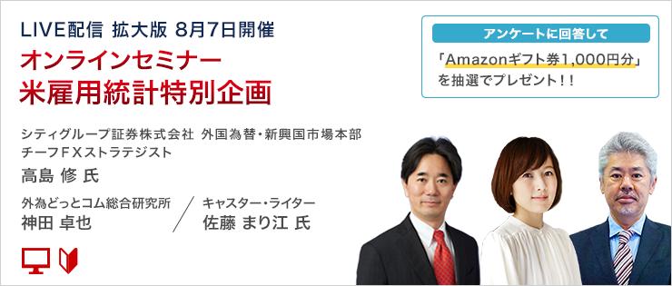 米雇用統計特別企画 8月7日開催