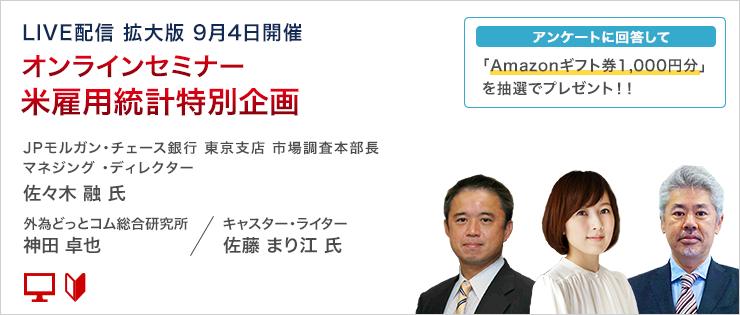米雇用統計特別企画 9月4日開催