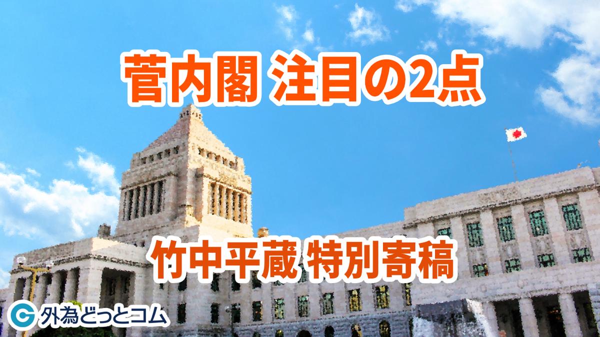 菅内閣 注目の2点 竹中平蔵特別寄稿