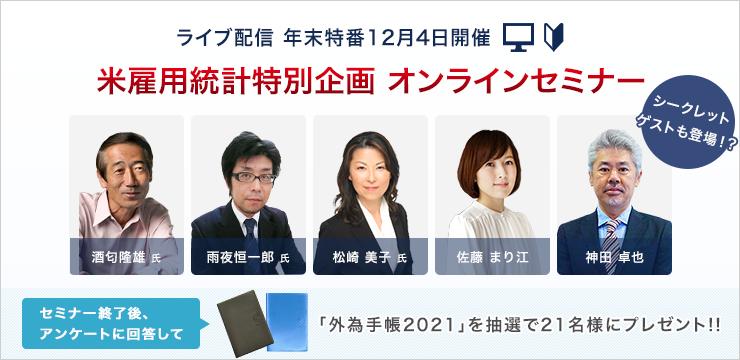 米雇用統計特別企画 12月4日開催