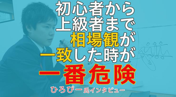 ひろぴーインタビュー 前編