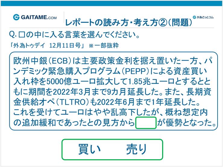 f:id:gaitamesk:20201218144436p:plain