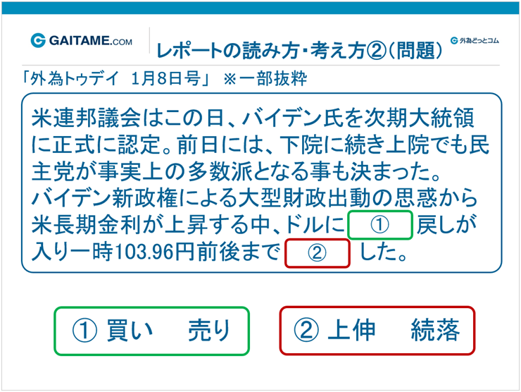 f:id:gaitamesk:20210122172608p:plain