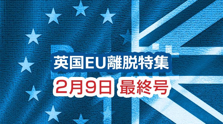 英国EU離脱特集 タイトル