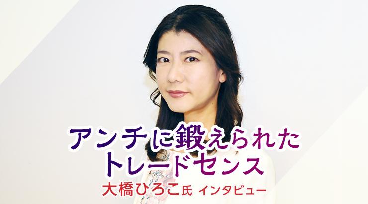大橋ひろこ インタビュー