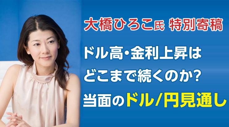 大橋ひろこ氏 特別寄稿