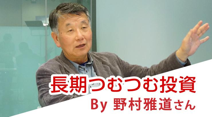 野村雅道さん 長期投資