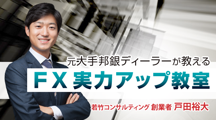 FX実力アップ教室 戸田裕大