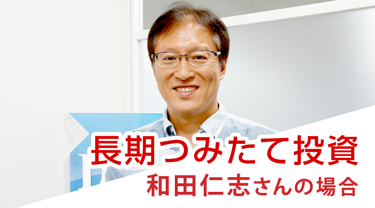 長期つみたて投資 和田さんの場合