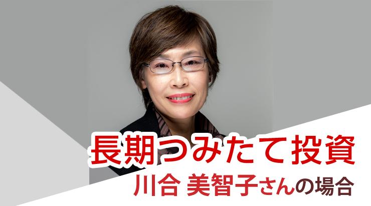 長期つみたて投資 川合美智子さんの場合