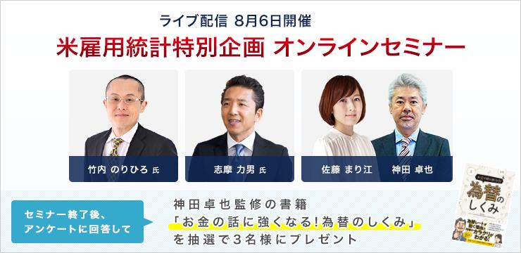 米雇用統計特別企画 8月6日開催
