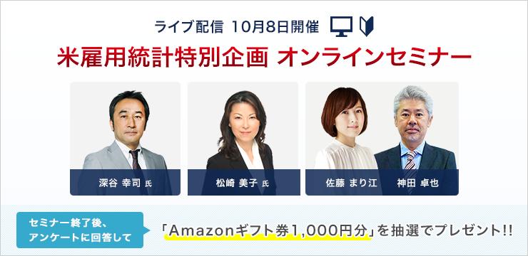 米雇用統計特別企画 オンラインセミナー
