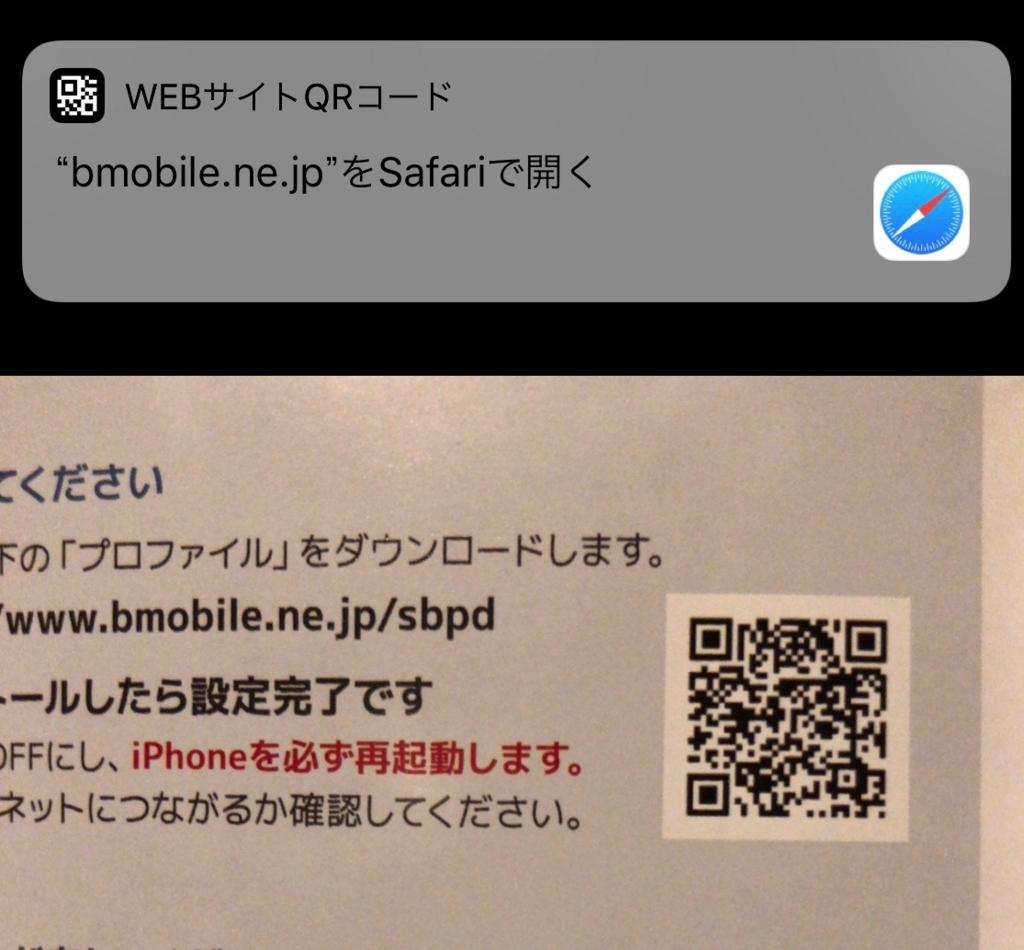 b-mobileでMNP弾を作る手順|契約申込~MNP ...