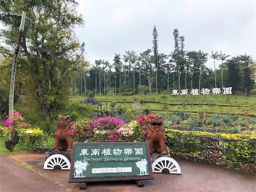沖縄 東南植物楽園
