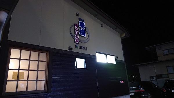 f:id:gakenohuchinote:20200627050724j:plain