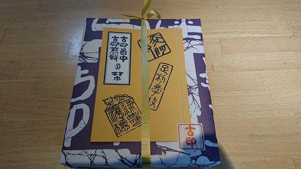 f:id:gakenohuchinote:20201124125620j:plain