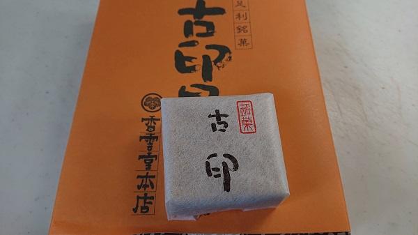 f:id:gakenohuchinote:20201124125733j:plain