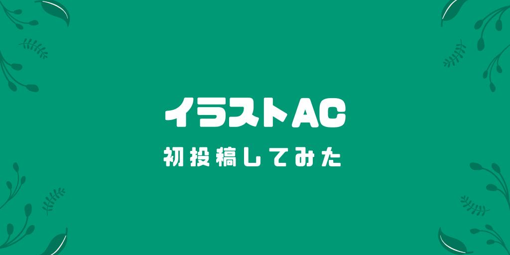 f:id:gakigaki077:20181014152238p:plain