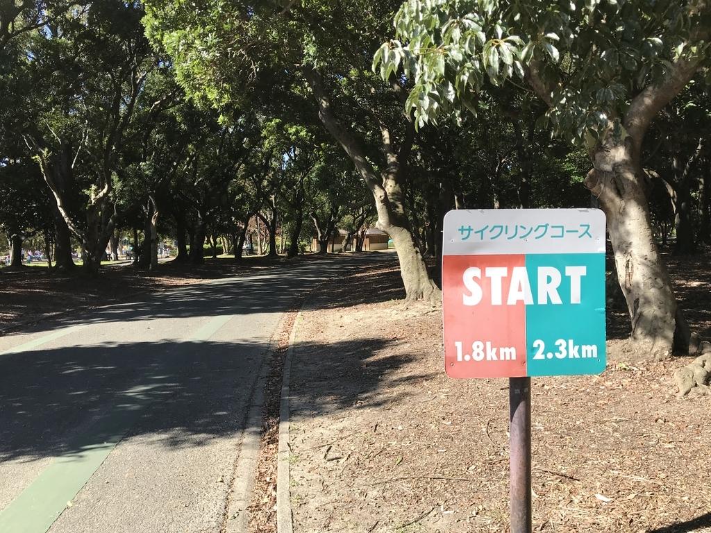 庄内緑地公園のサイクリングコース案内看板