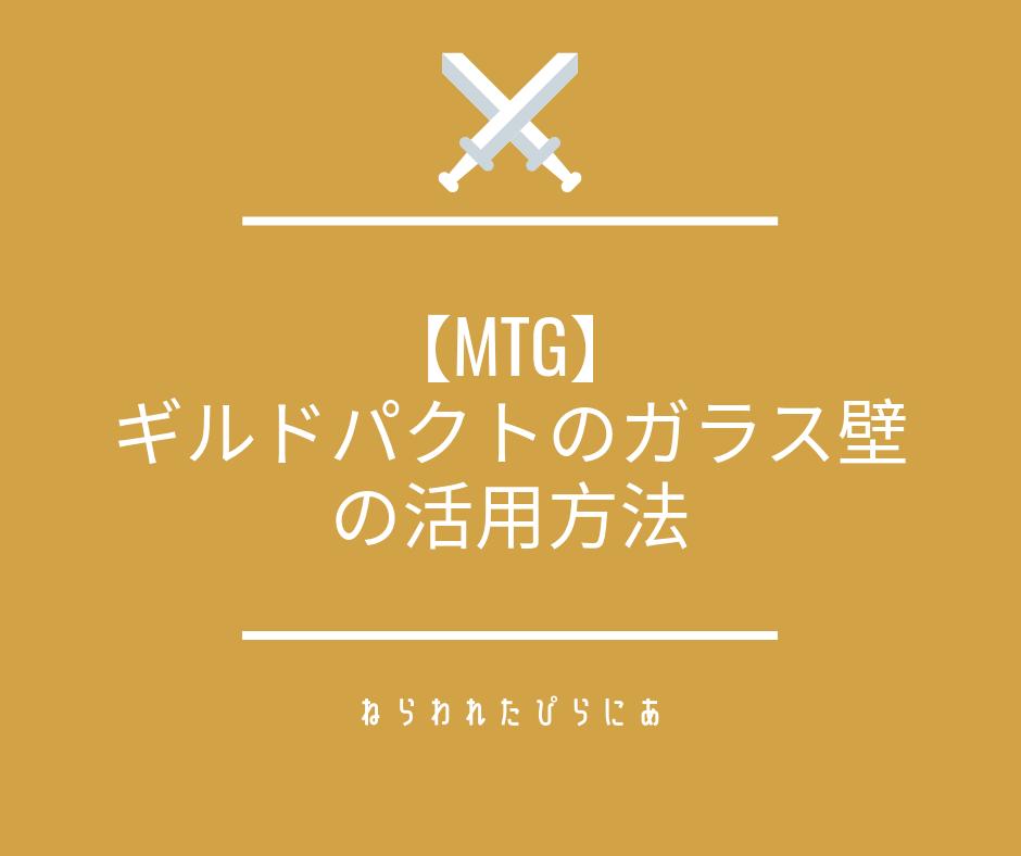 f:id:gakigaki077:20190415220401p:plain
