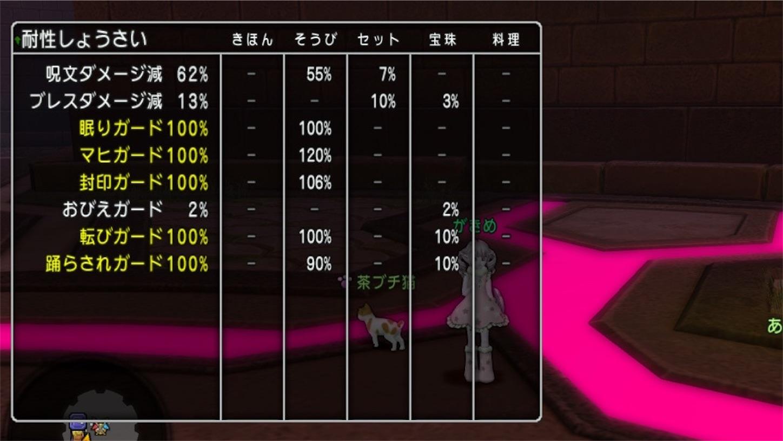 f:id:gakime_dqx:20200526160931j:image