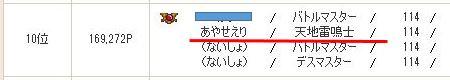 f:id:gakime_dqx:20200701094239j:plain